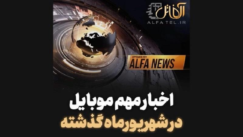 alfanews shahrivar